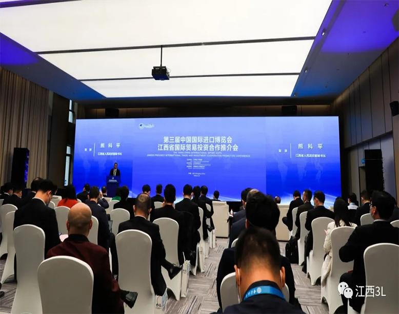 3L集团受邀参加第三届中国国际进口博览会江西省国际贸易投资合作推介会
