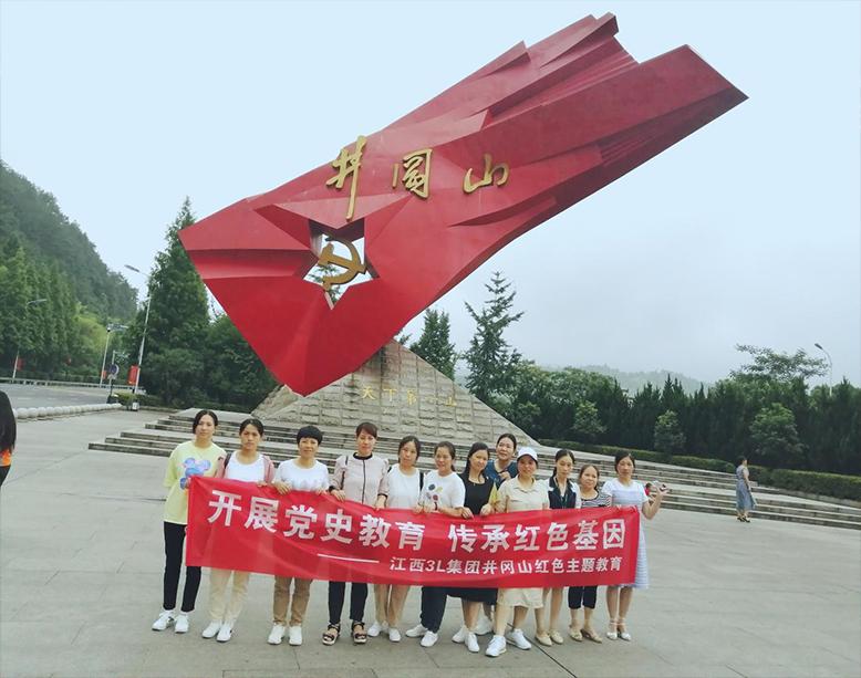 3L集团组织员工赴井冈山开展红色主题教育